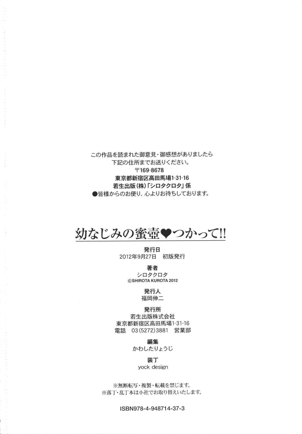 Osananajimi no Mitsutsubo Tsukatte!! 229