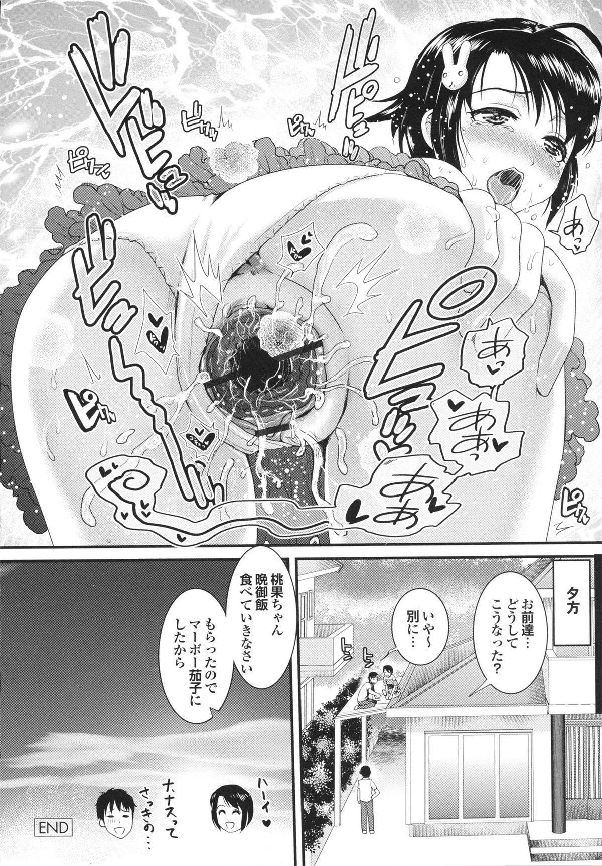 Osananajimi no Mitsutsubo Tsukatte!! 23