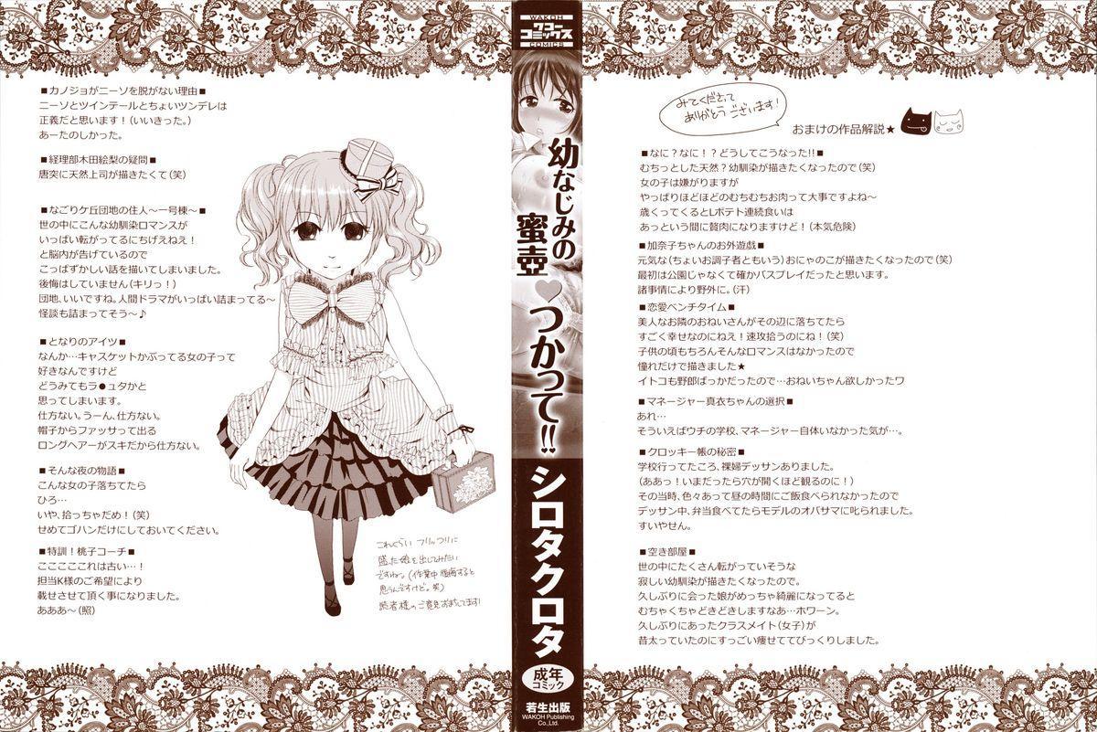 Osananajimi no Mitsutsubo Tsukatte!! 3