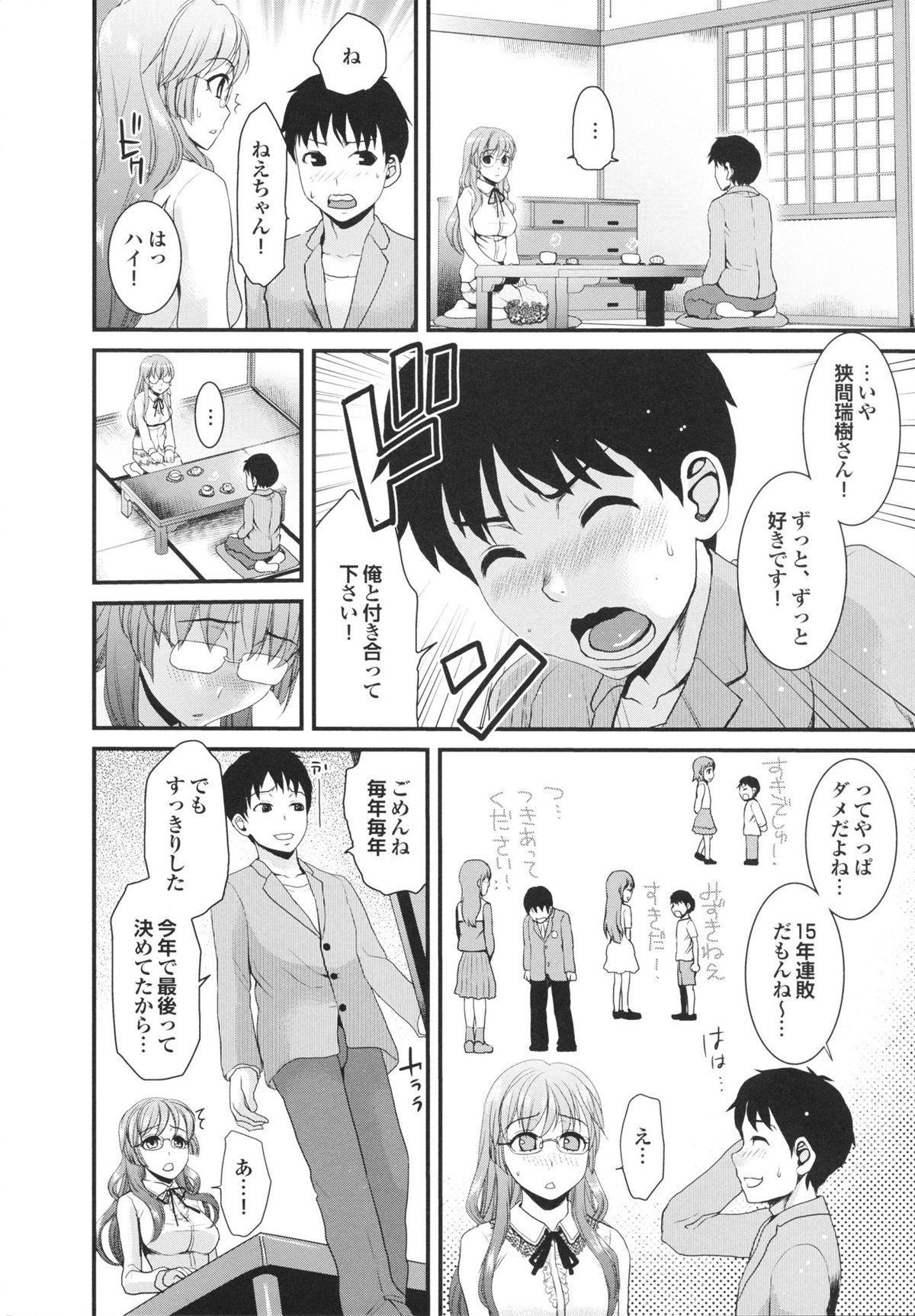 Osananajimi no Mitsutsubo Tsukatte!! 43