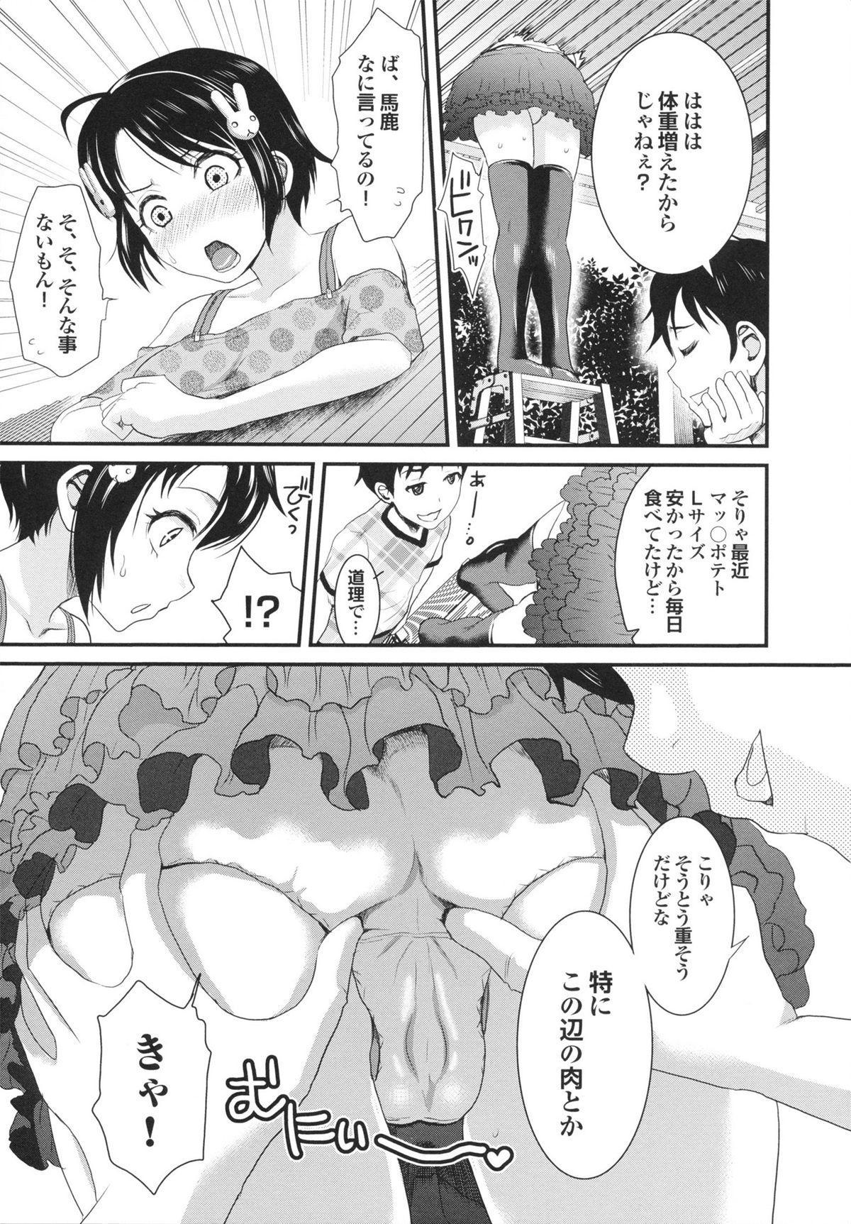 Osananajimi no Mitsutsubo Tsukatte!! 8