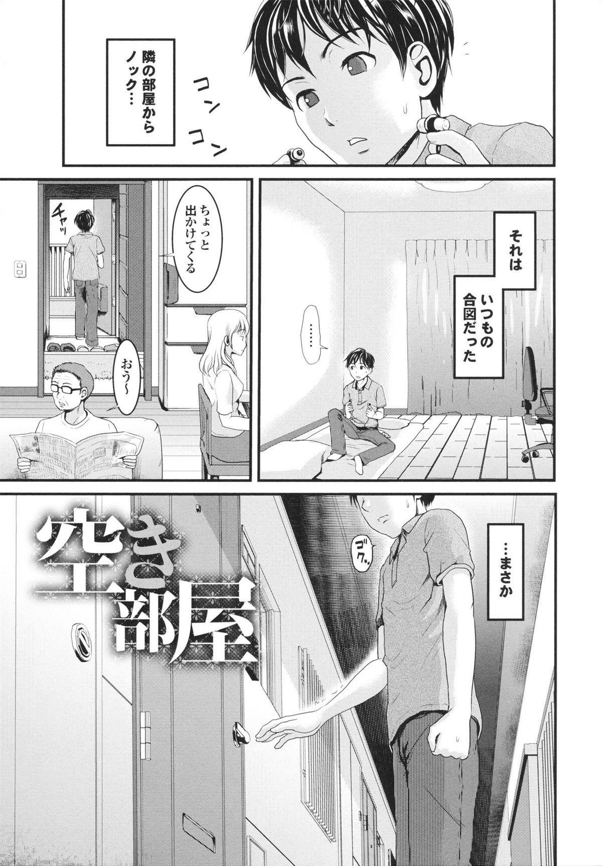 Osananajimi no Mitsutsubo Tsukatte!! 96
