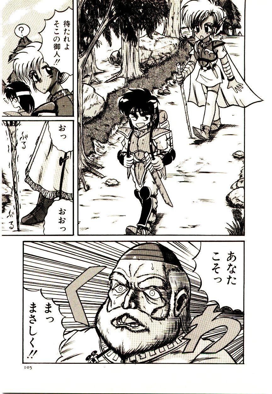 Kanjiru Kagai Jugyou 105