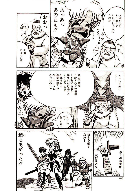 Kanjiru Kagai Jugyou 108