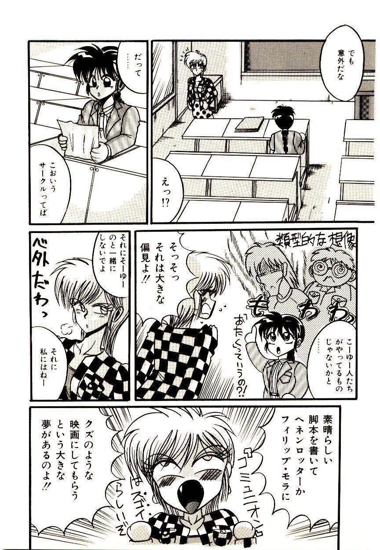 Kanjiru Kagai Jugyou 155