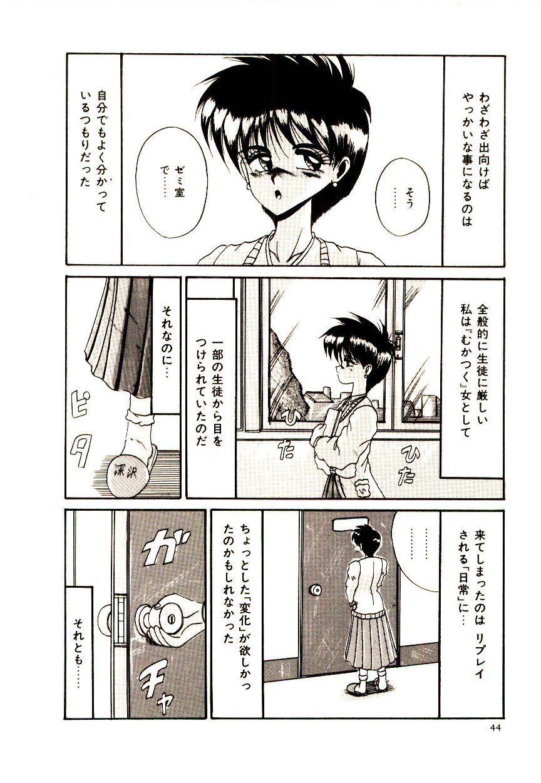 Kanjiru Kagai Jugyou 44