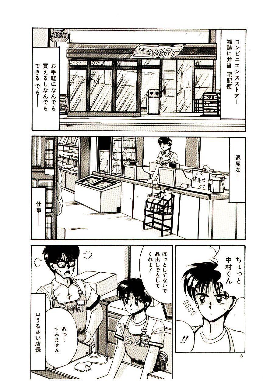 Kanjiru Kagai Jugyou 6