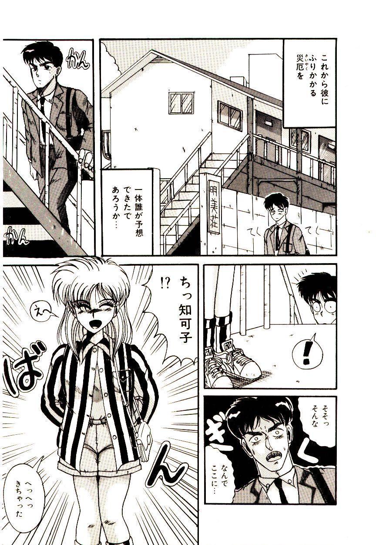 Kanjiru Kagai Jugyou 75