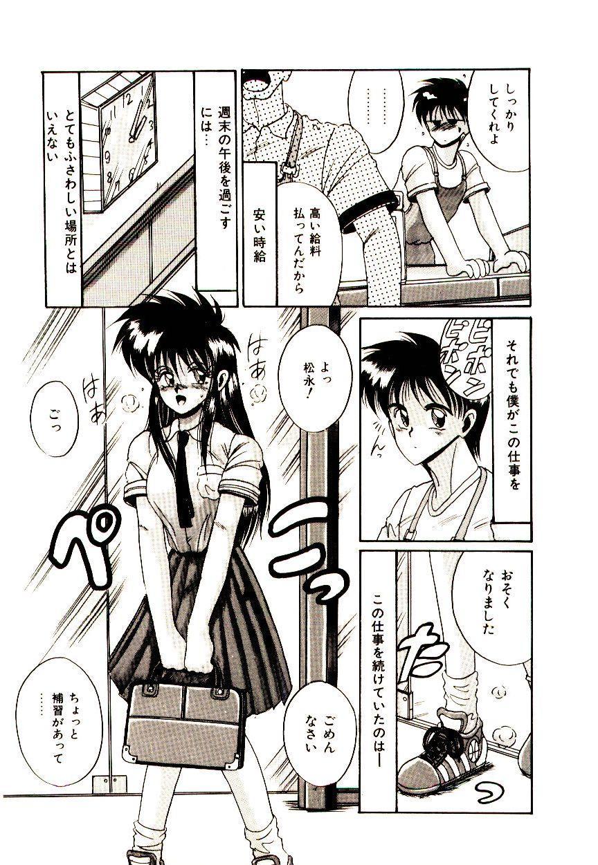 Kanjiru Kagai Jugyou 7