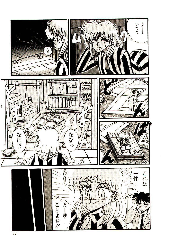 Kanjiru Kagai Jugyou 79