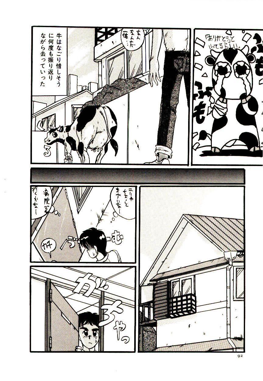Kanjiru Kagai Jugyou 92