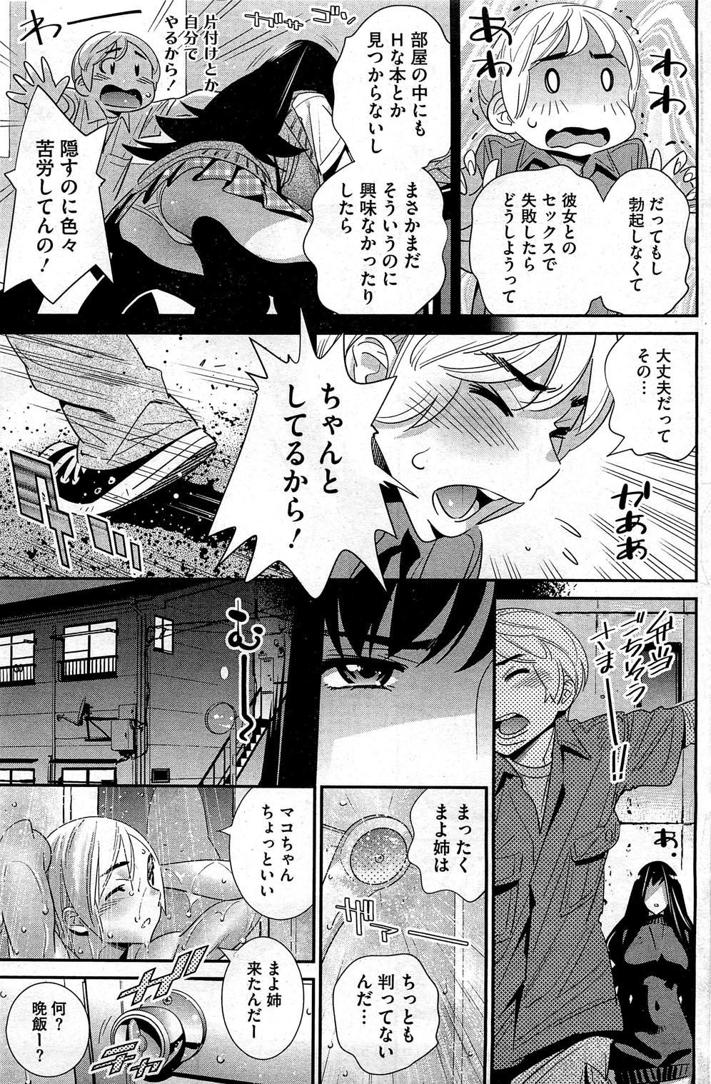 Boku no Haigorei? Ch.1-7 7