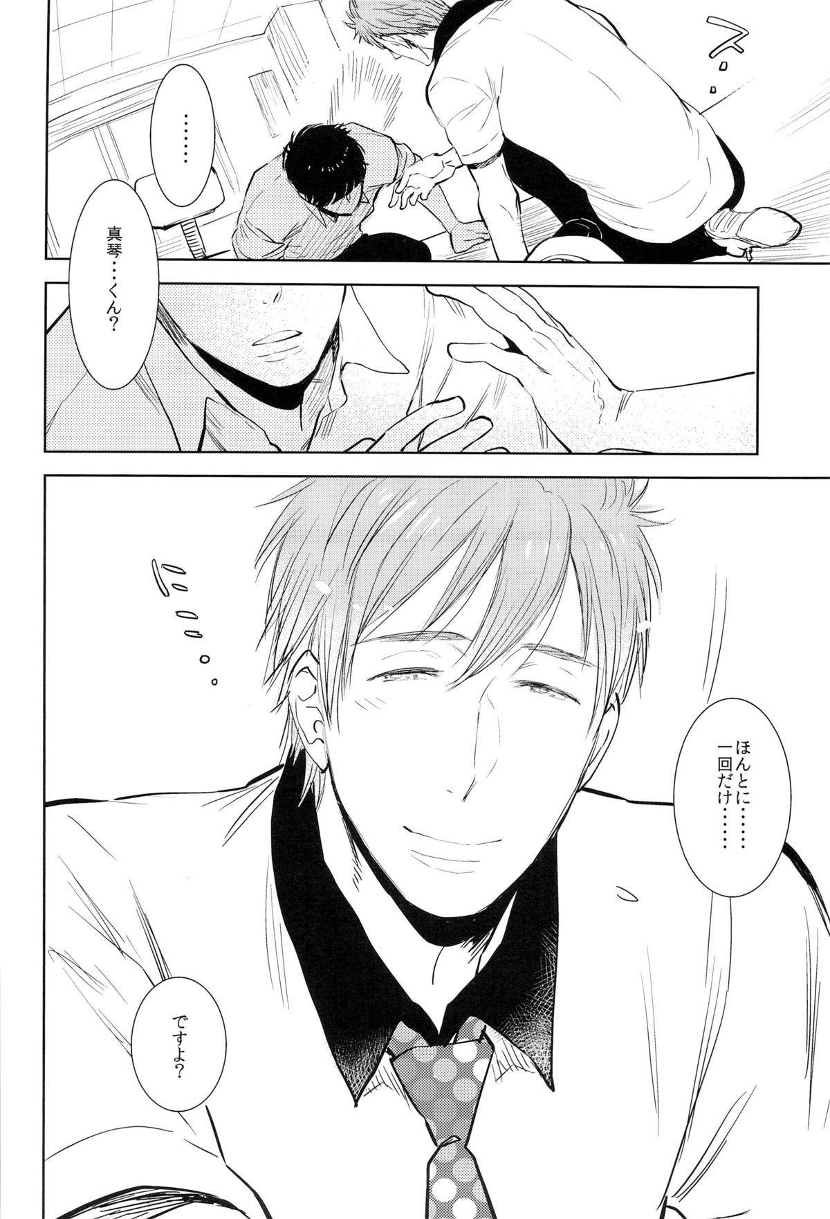 Onegai!! Mako-chan 9