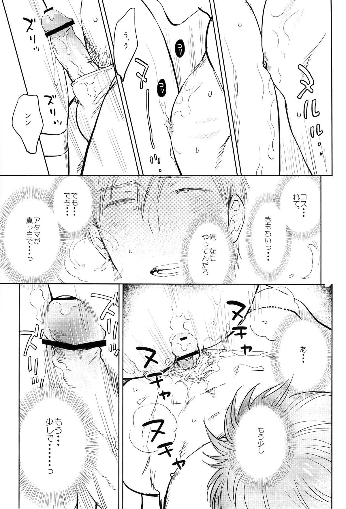Onegai!! Mako-chan 16