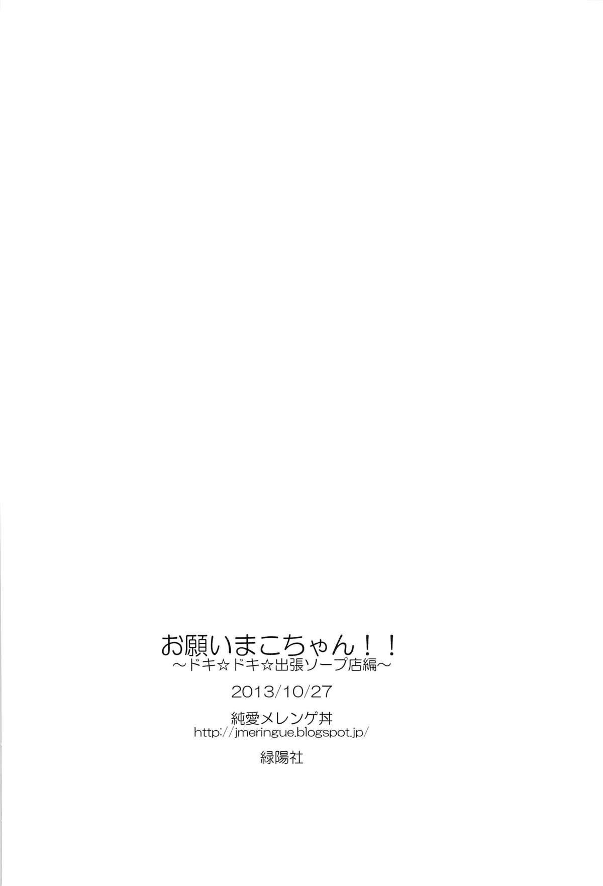 Onegai!! Mako-chan 25