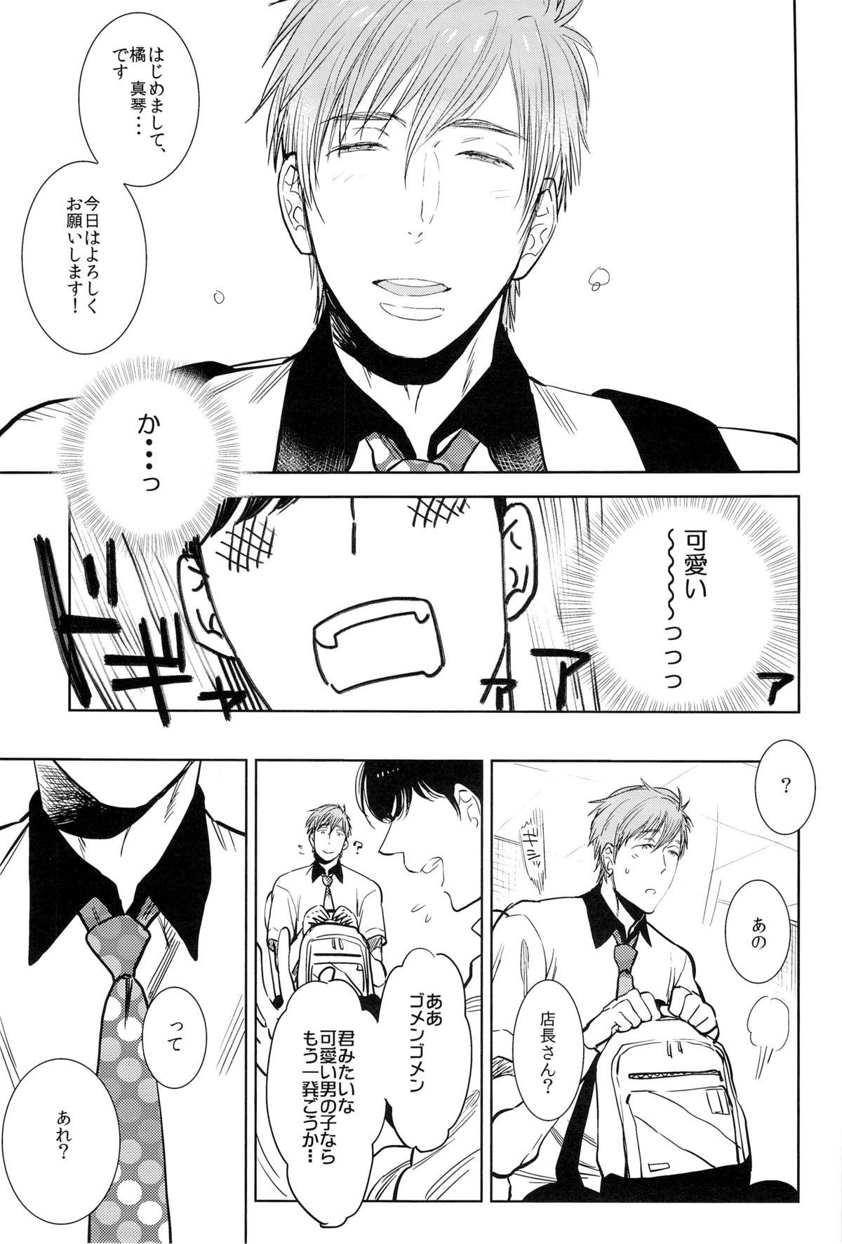 Onegai!! Mako-chan 4