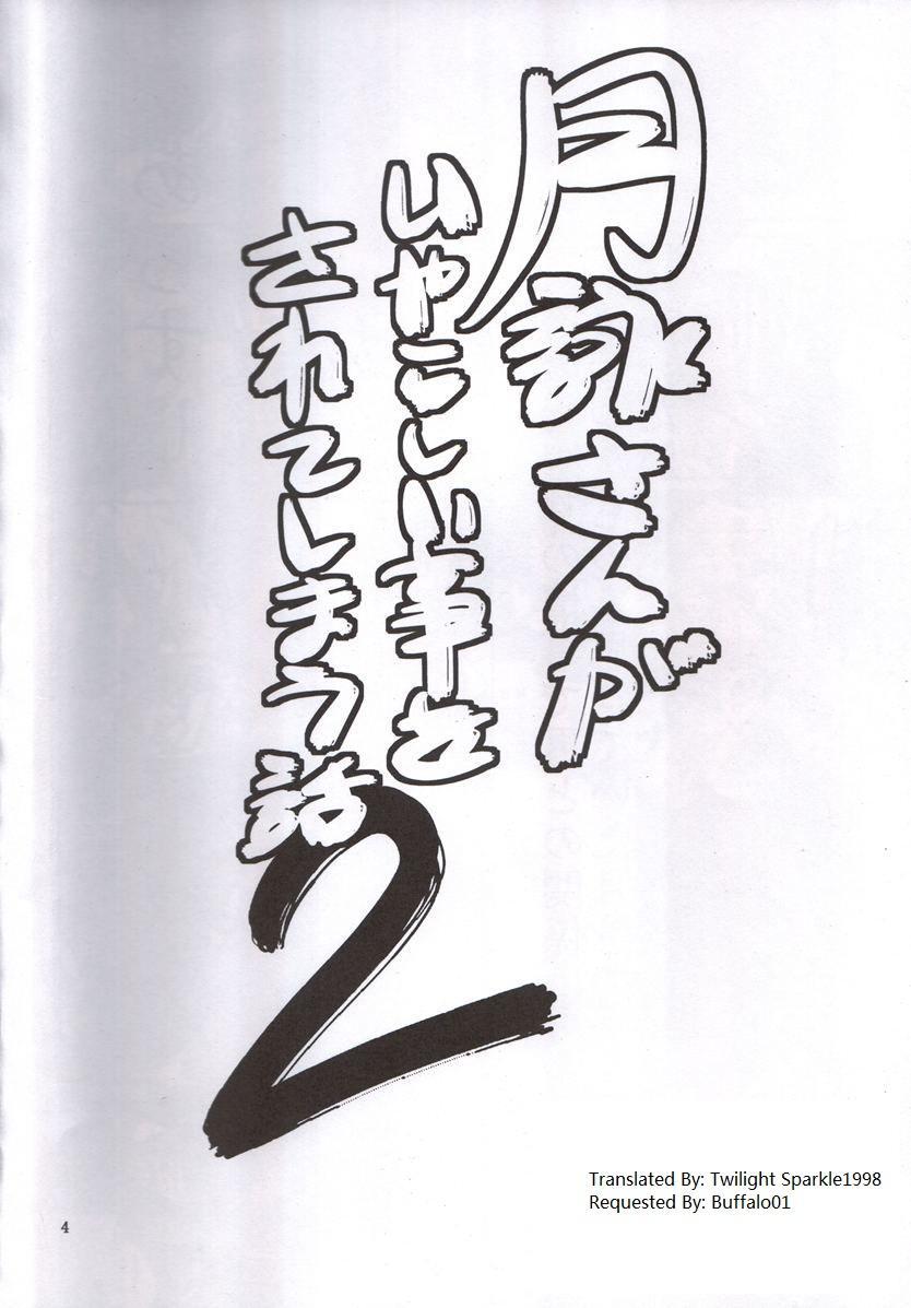 Tsukuyo-san ga Iyarashii Koto o Sarete Shimau Hanashi 2 2