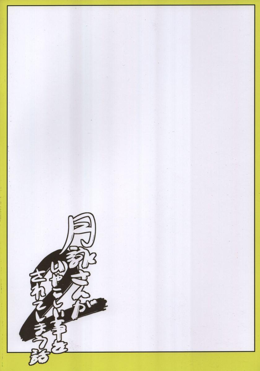 Tsukuyo-san ga Iyarashii Koto o Sarete Shimau Hanashi 2 32