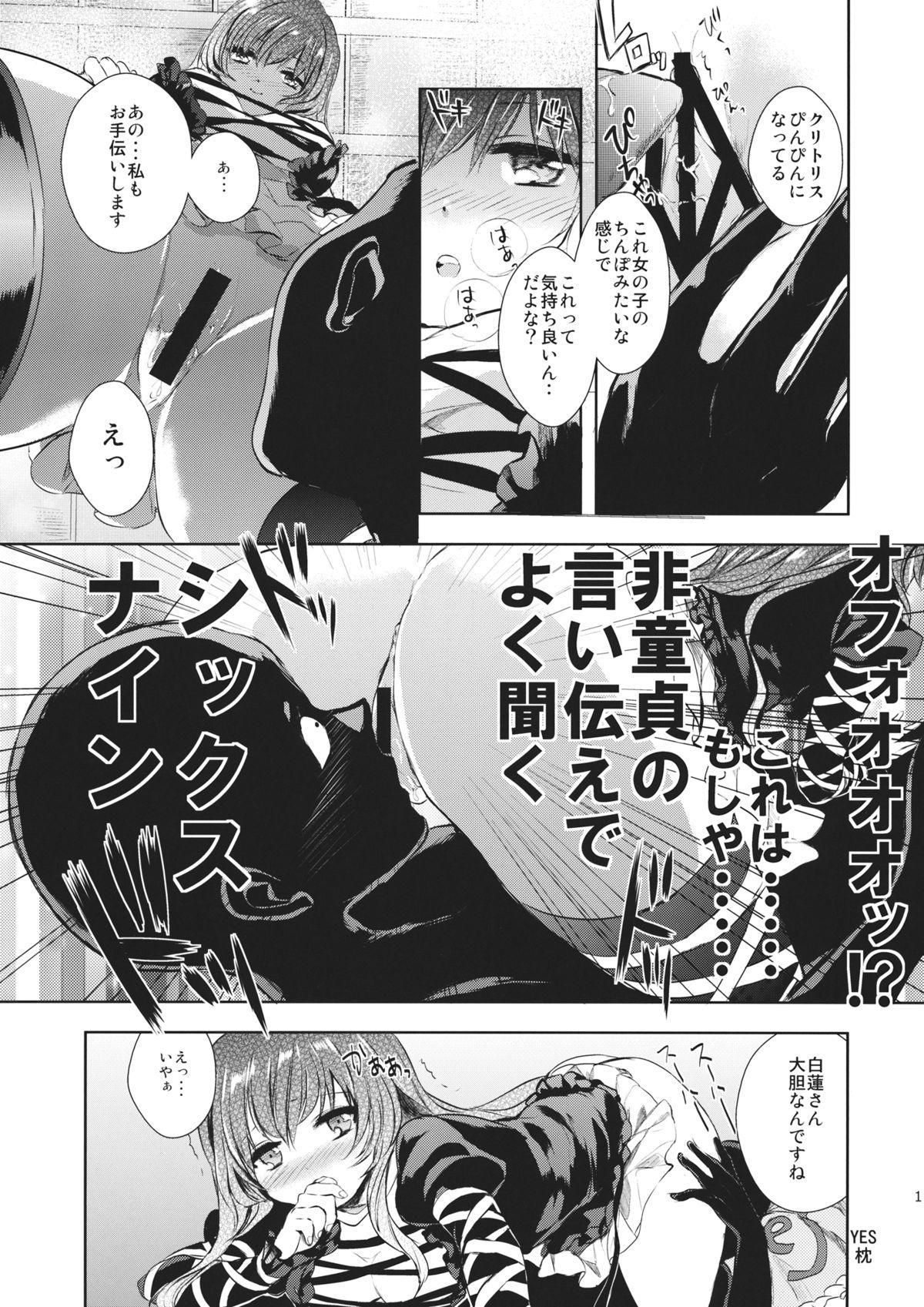 Omotenashi Byakuren 9