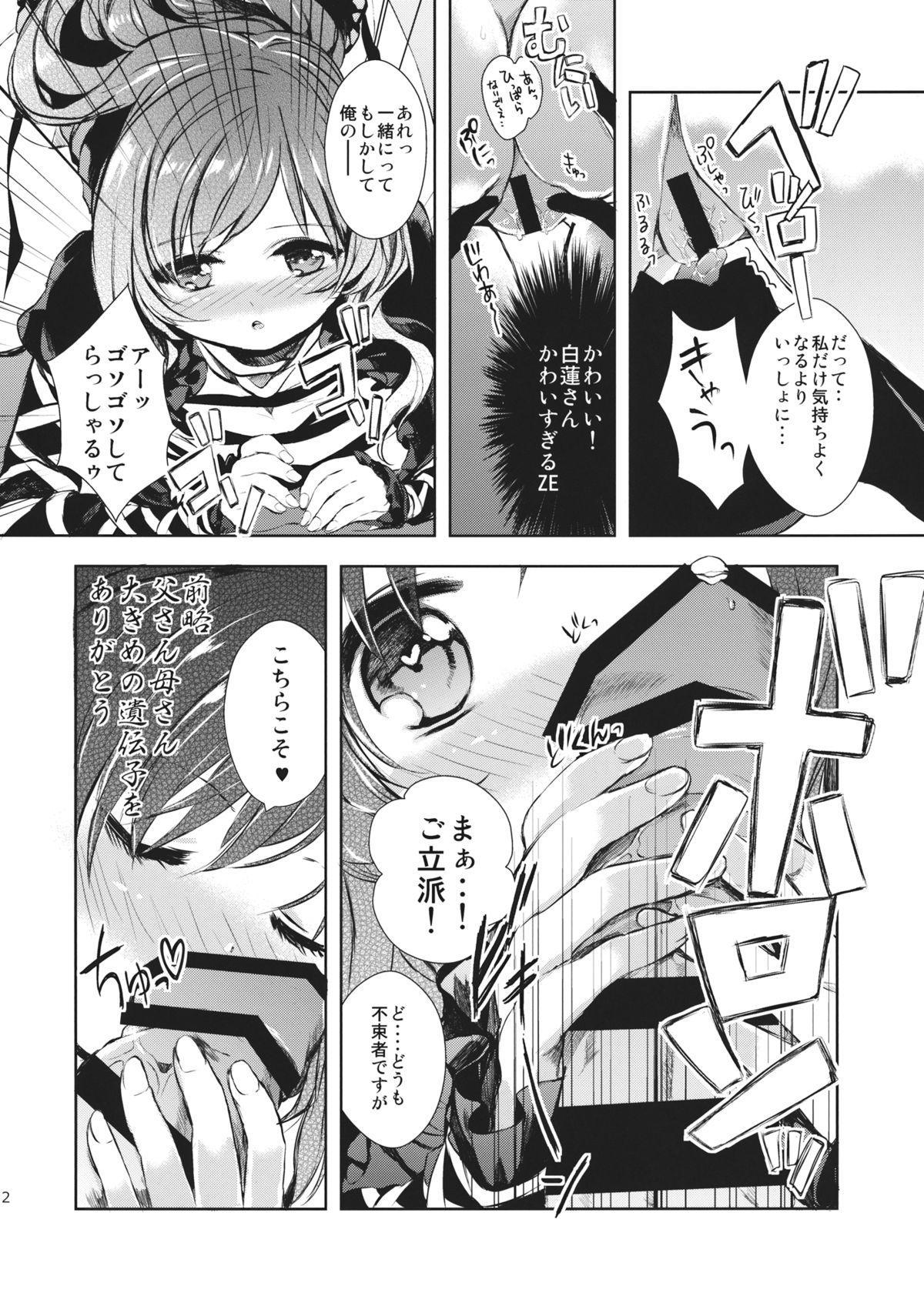 Omotenashi Byakuren 10