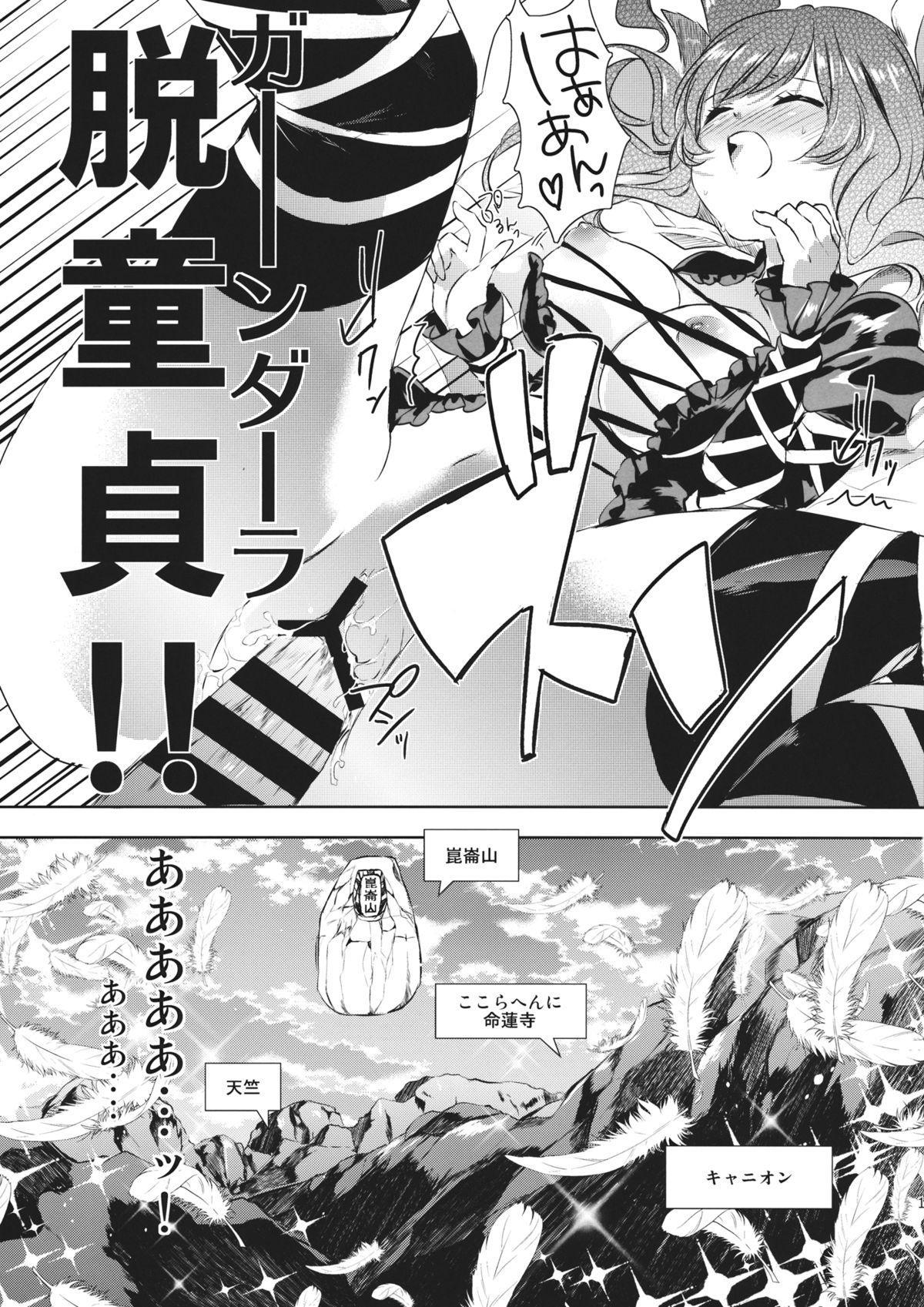 Omotenashi Byakuren 17