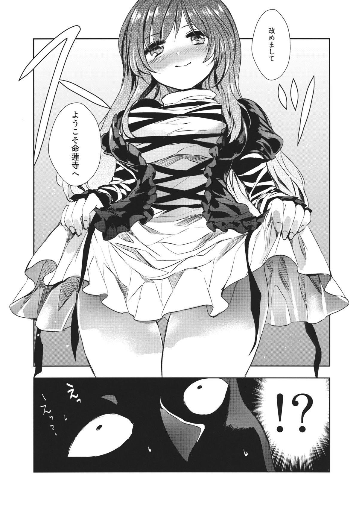 Omotenashi Byakuren 3