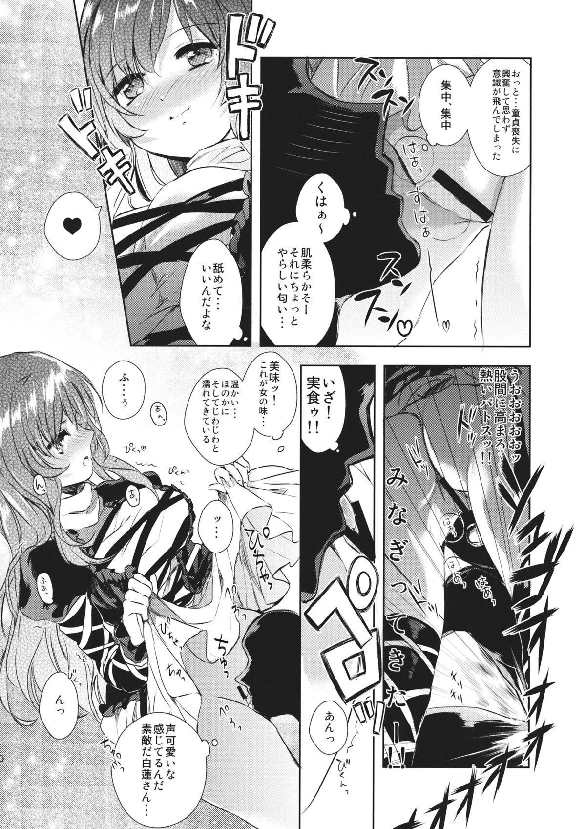 Omotenashi Byakuren 8