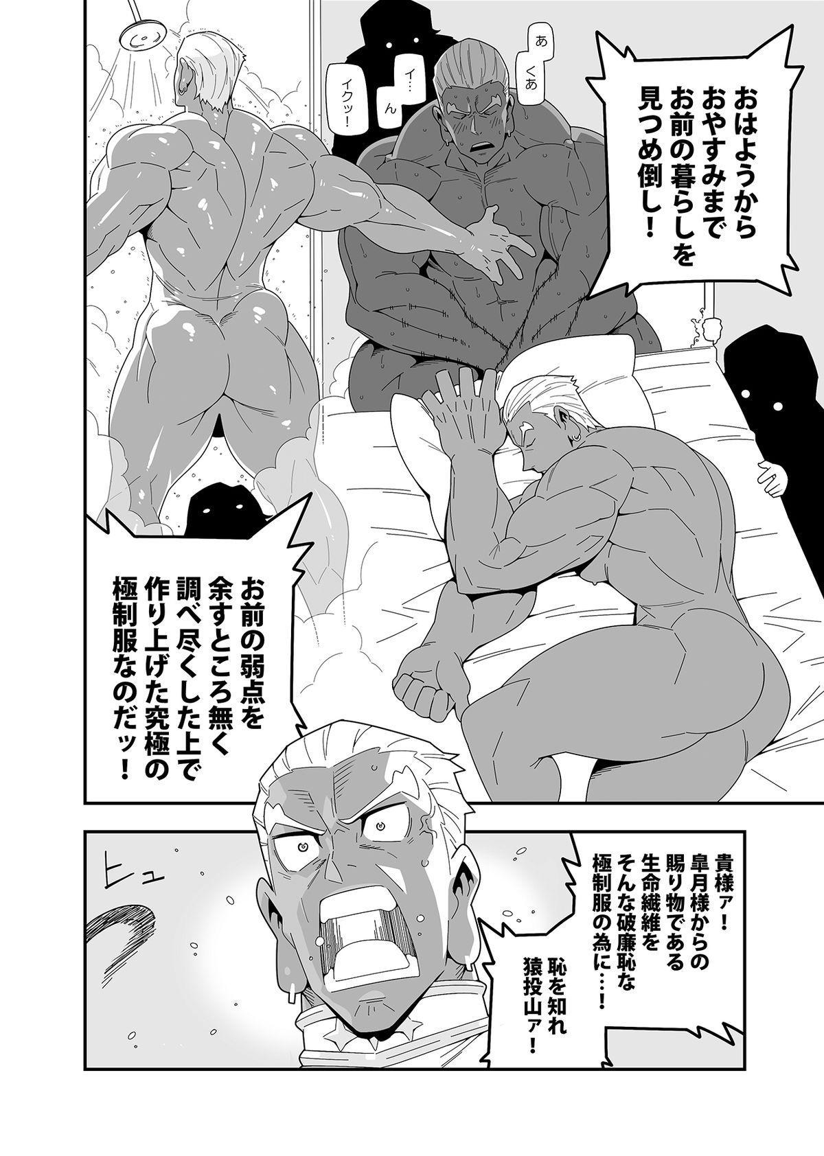 Hoshi wa Nandemo Shitteiru 9