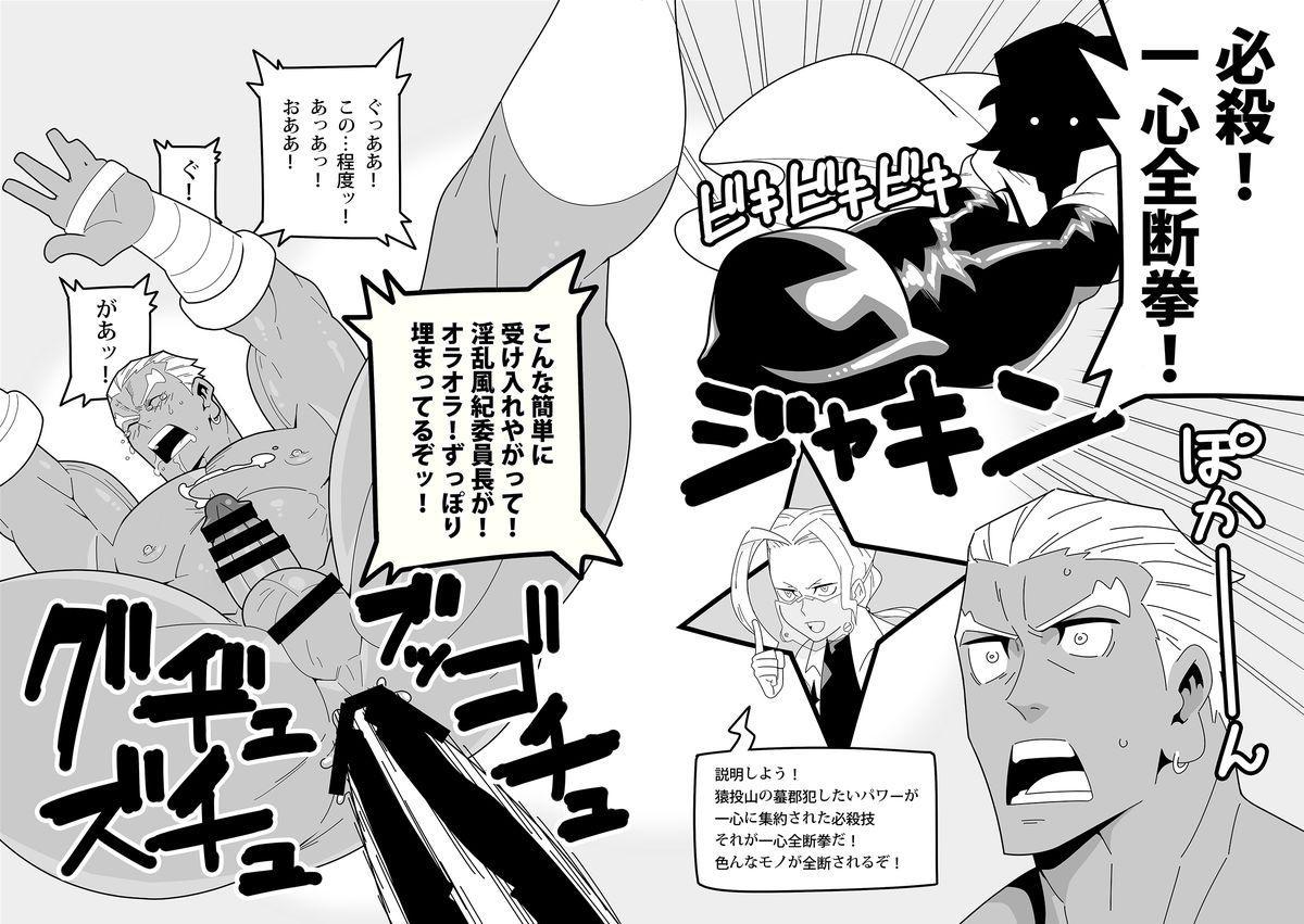 Hoshi wa Nandemo Shitteiru 16