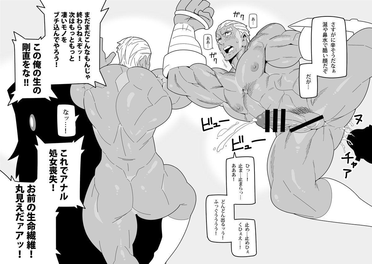Hoshi wa Nandemo Shitteiru 17