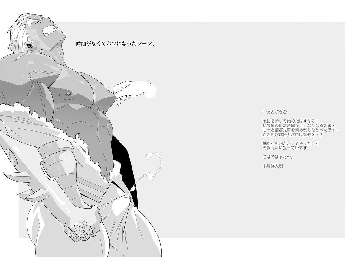 Hoshi wa Nandemo Shitteiru 21