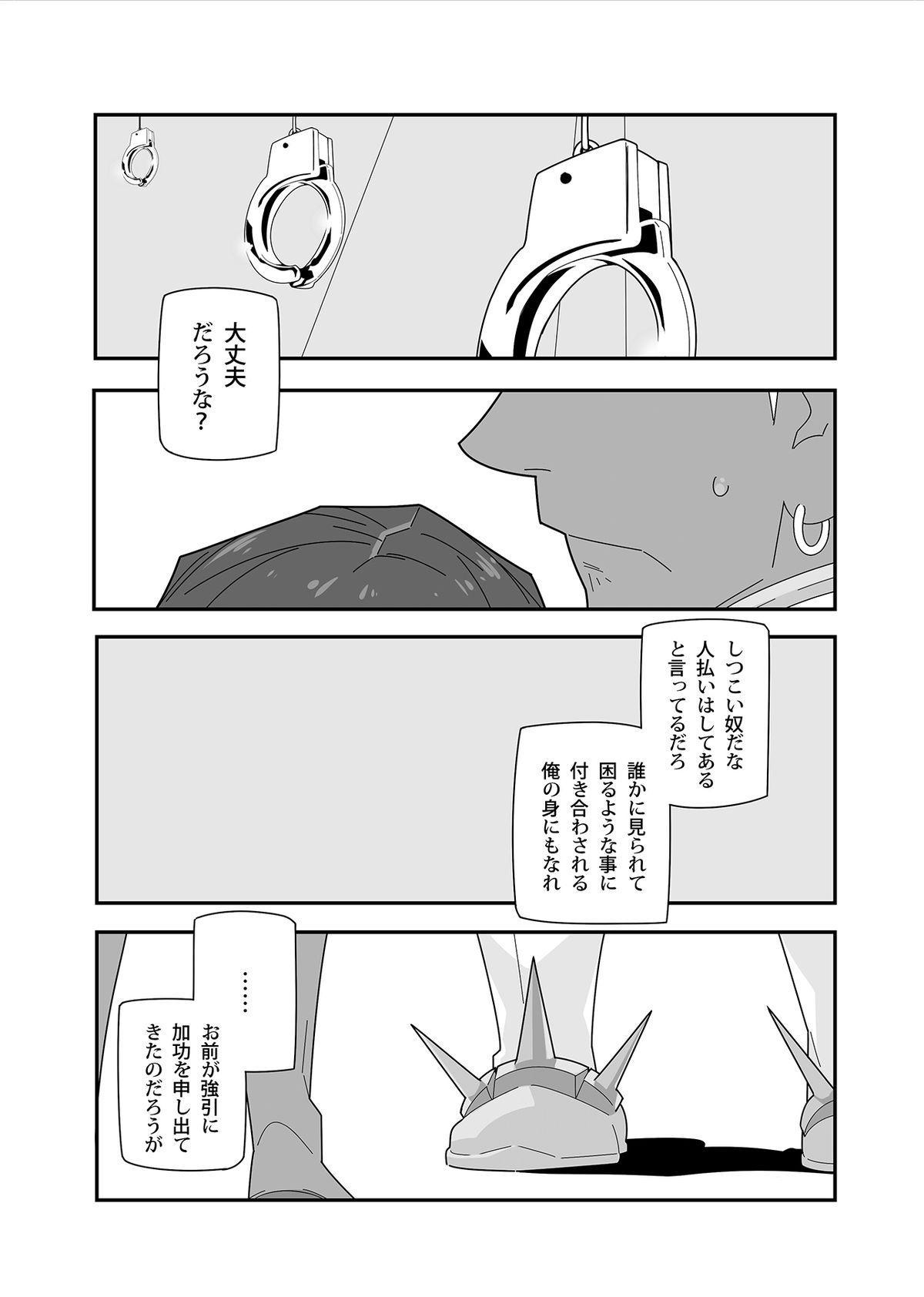 Hoshi wa Nandemo Shitteiru 3