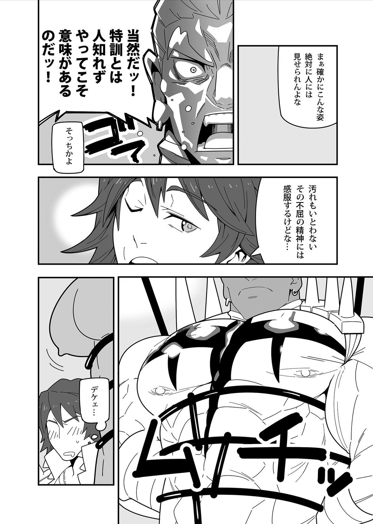 Hoshi wa Nandemo Shitteiru 5