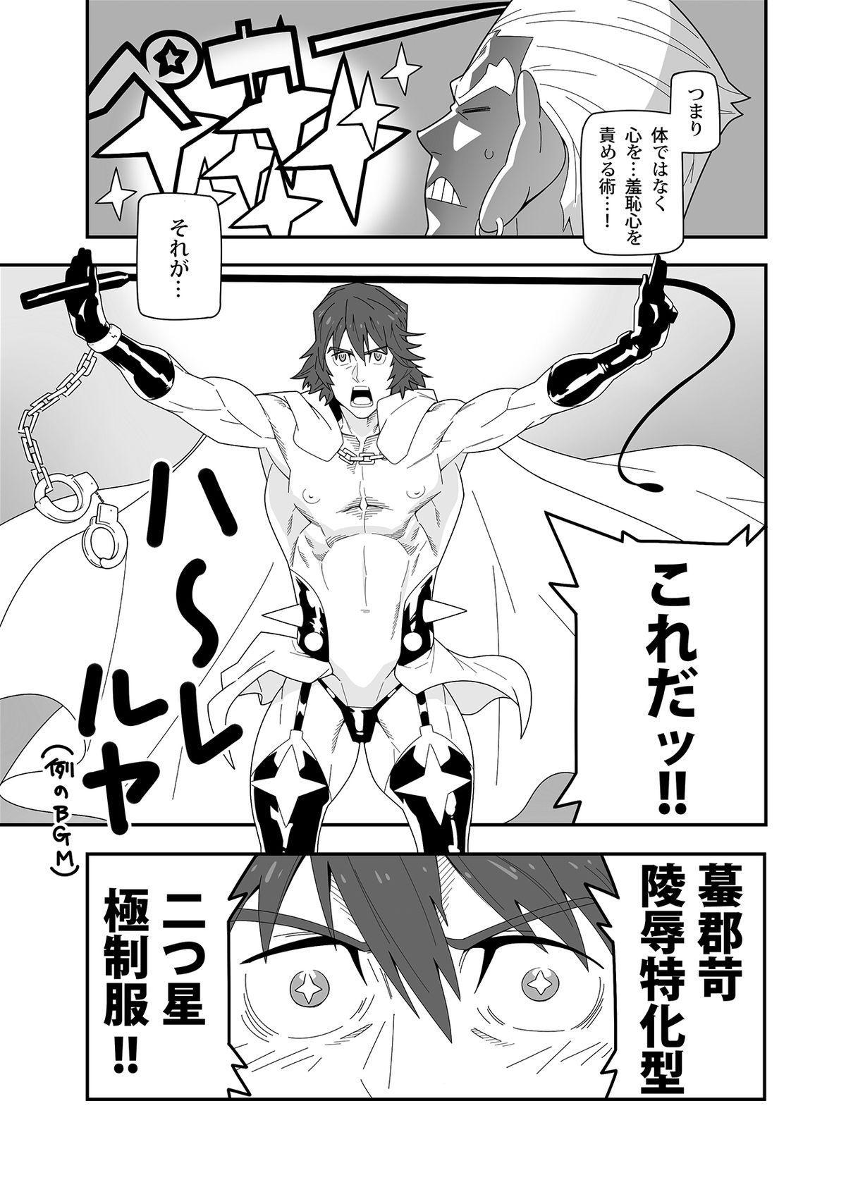 Hoshi wa Nandemo Shitteiru 8