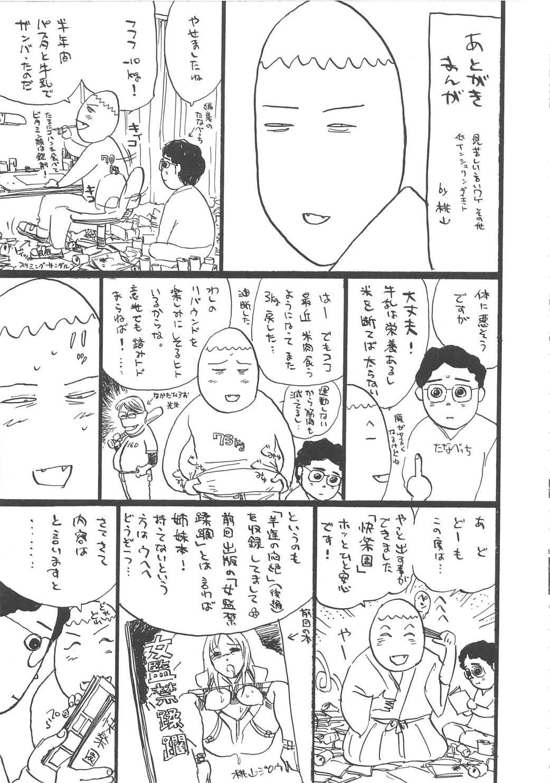 Kairaku no Sono 167