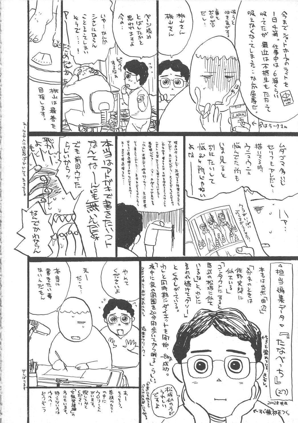 Kairaku no Sono 168