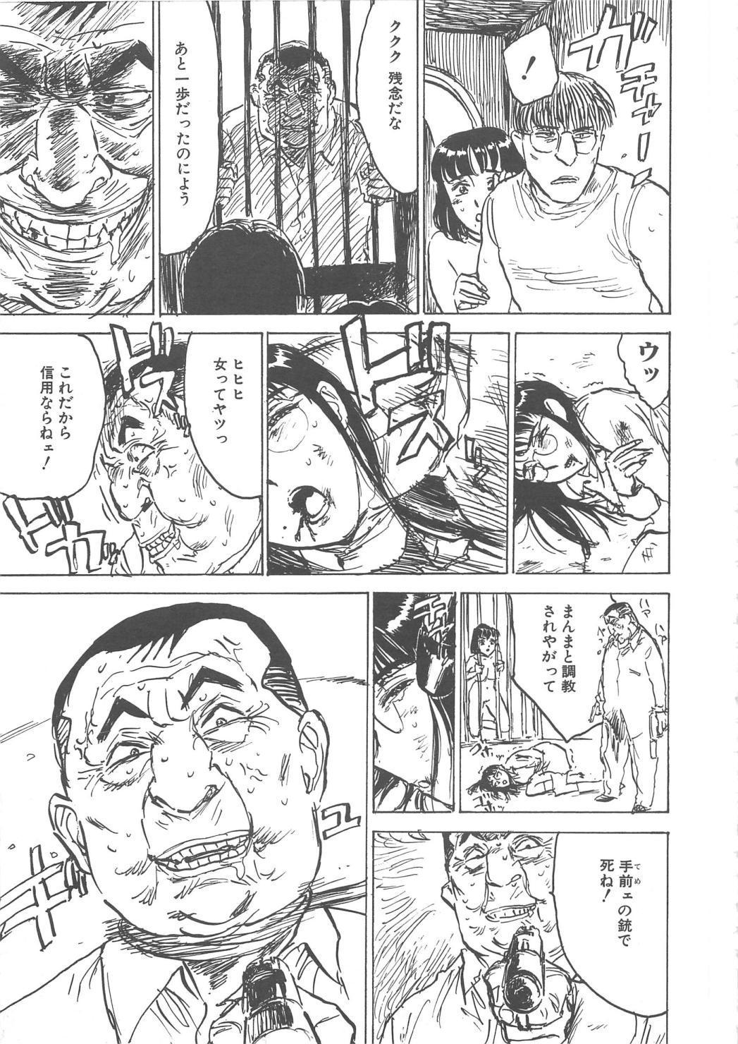 Kairaku no Sono 53