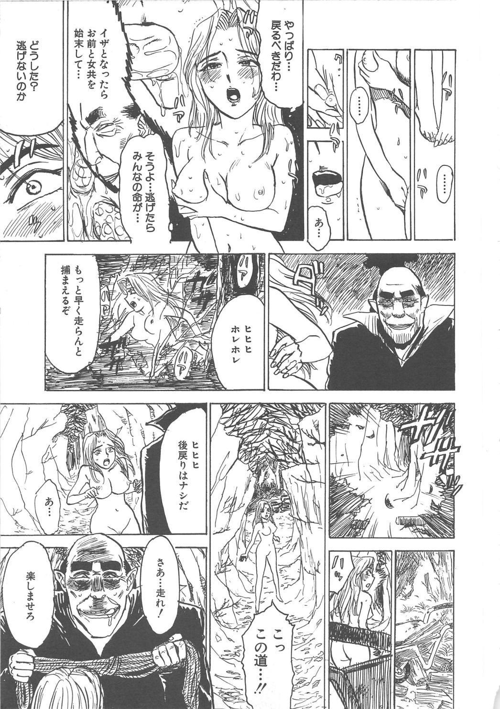 Kairaku no Sono 69
