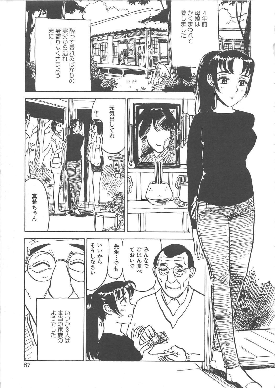 Kairaku no Sono 89