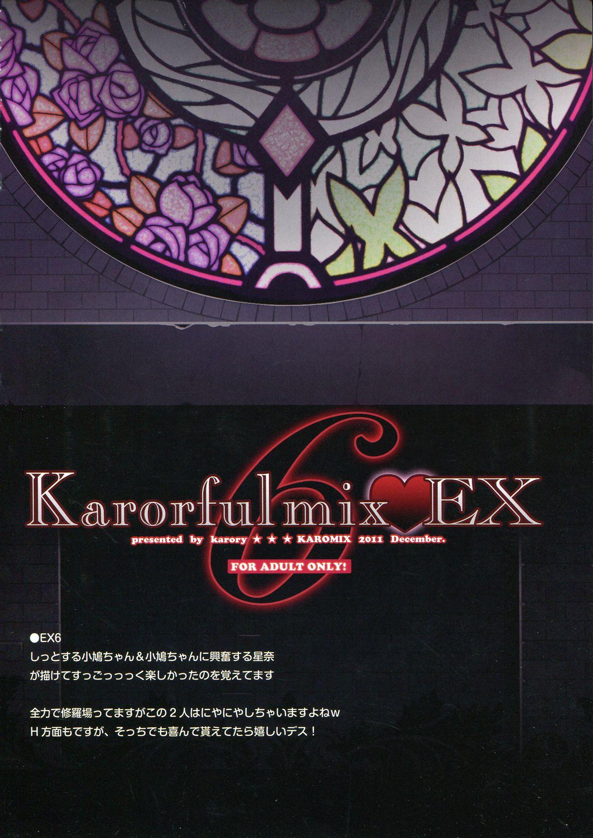 KARORFUL MIX EX Soushuuhen 123