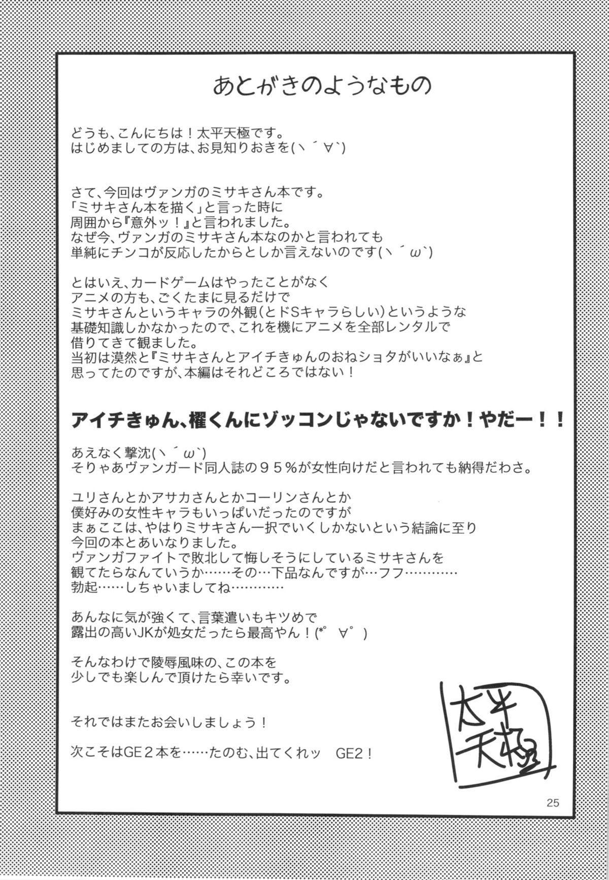 Misaki Fight 24