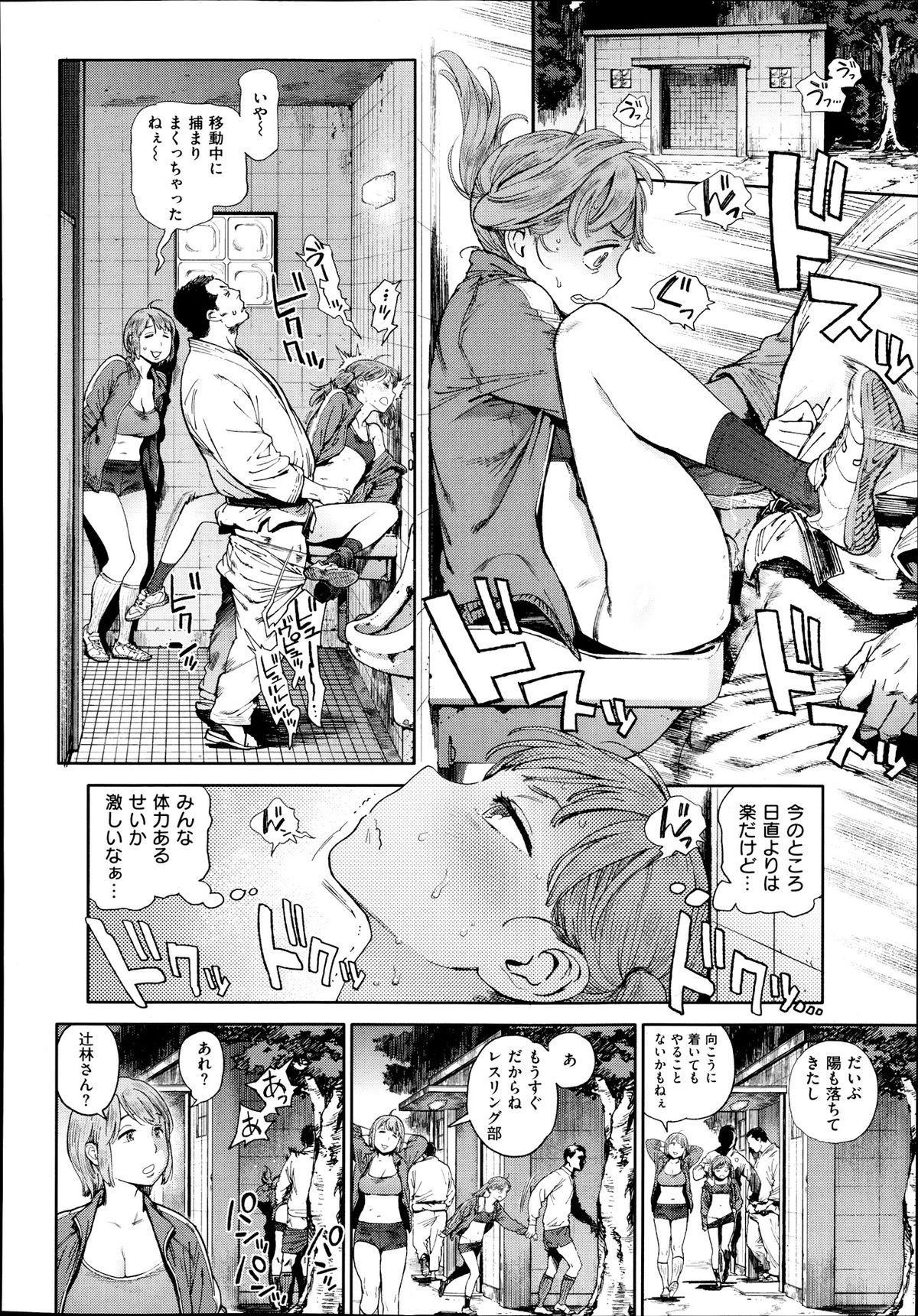 Houshi Iin no Oshigoto 17