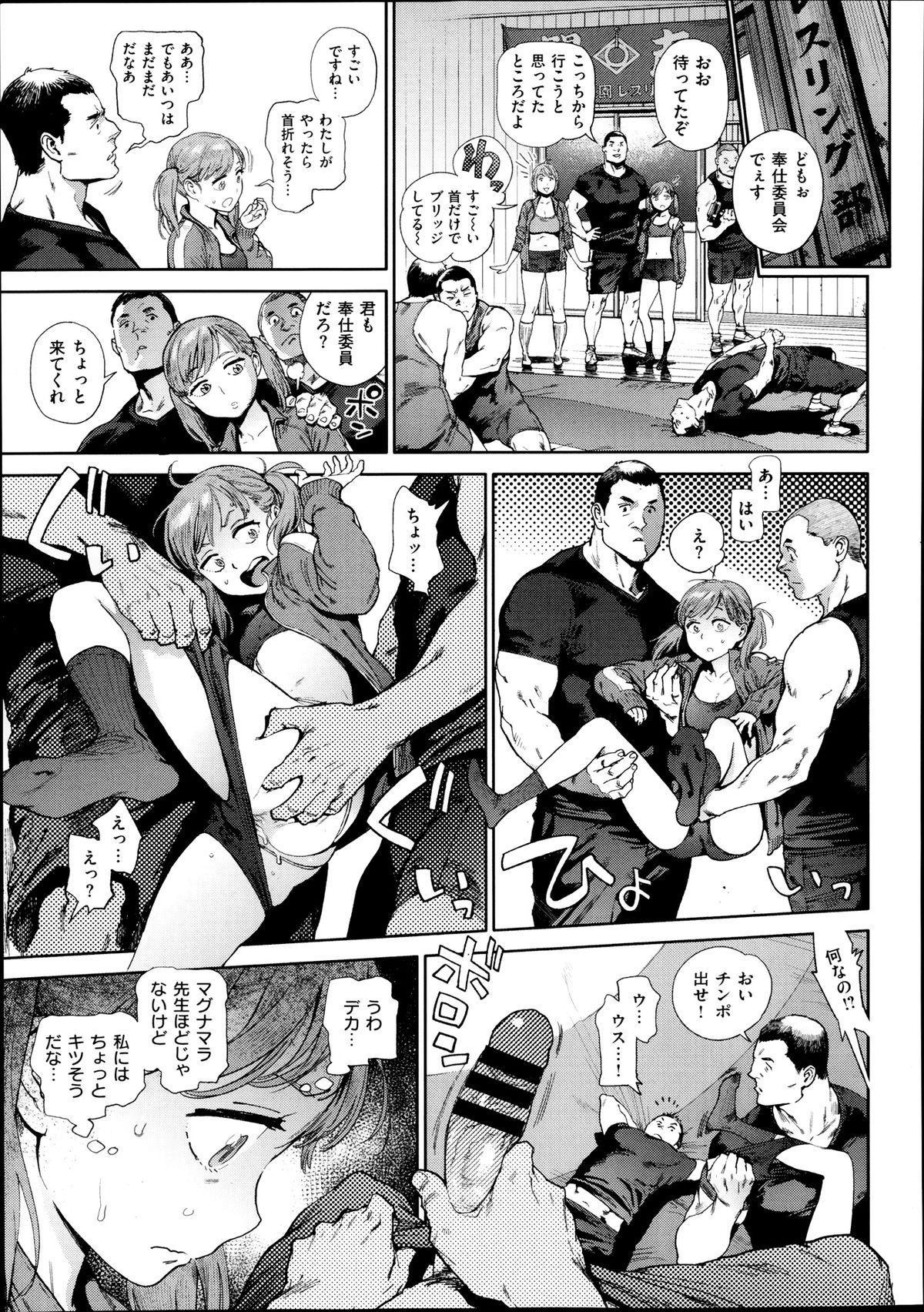 Houshi Iin no Oshigoto 18