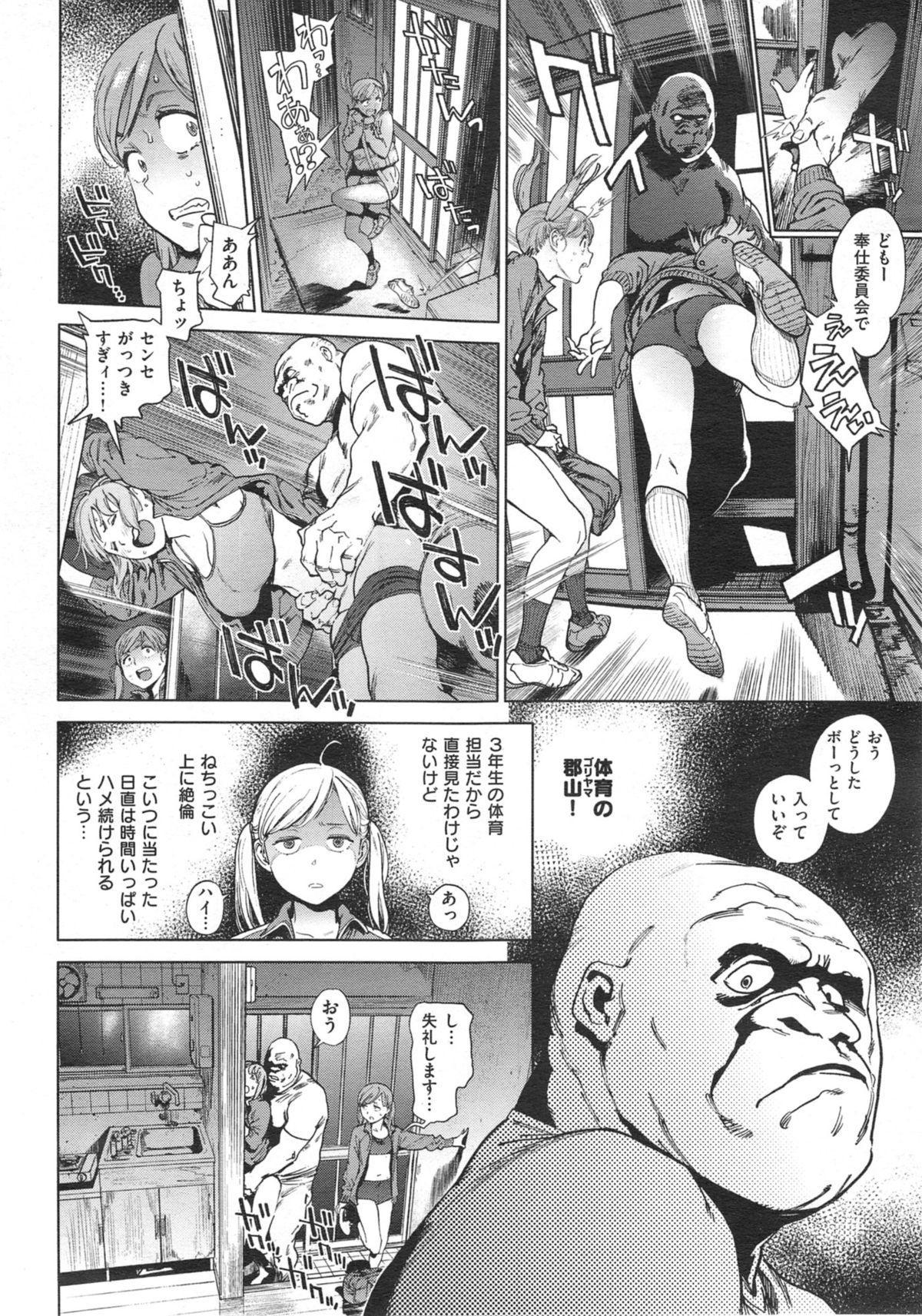 Houshi Iin no Oshigoto 27