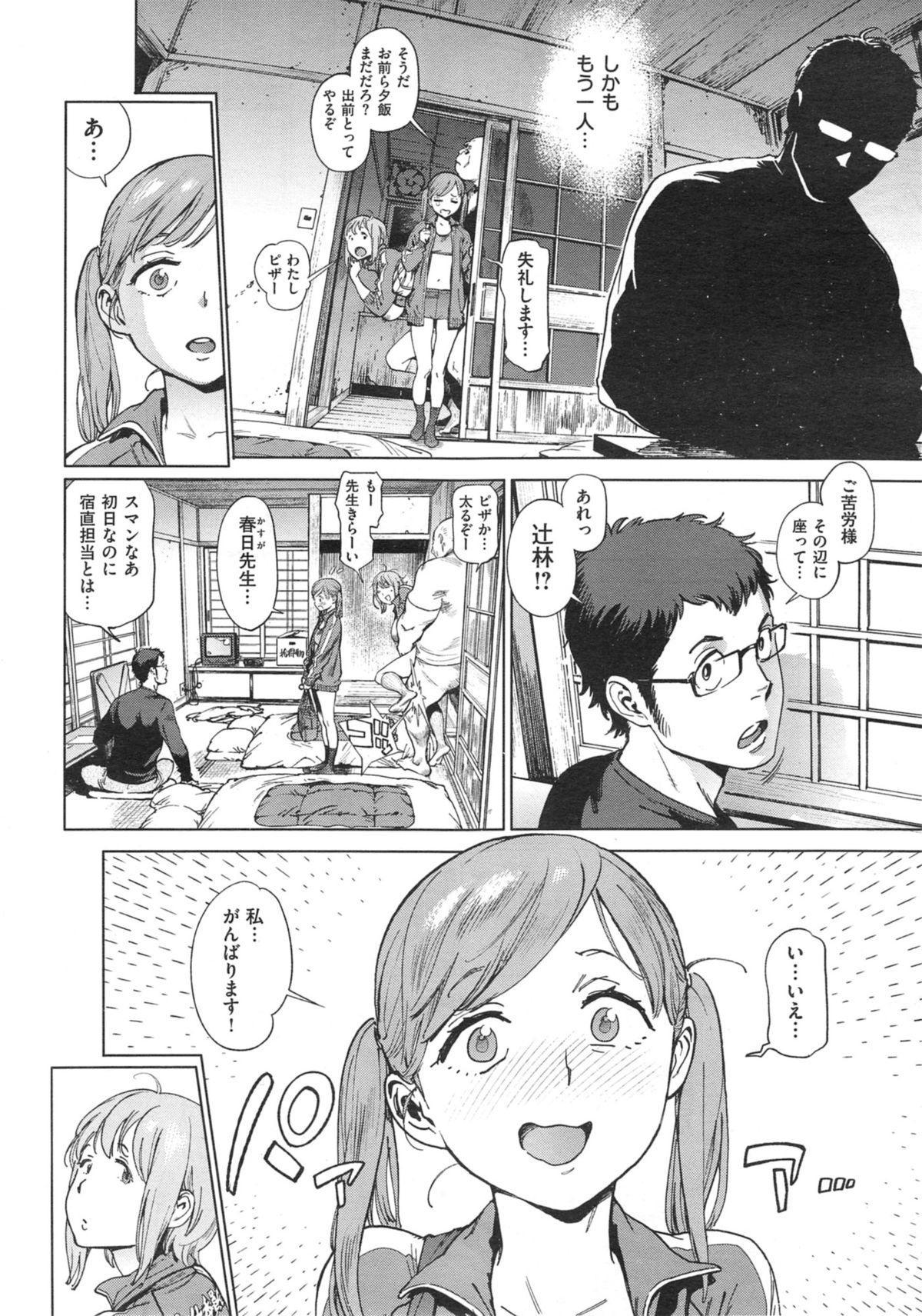 Houshi Iin no Oshigoto 29