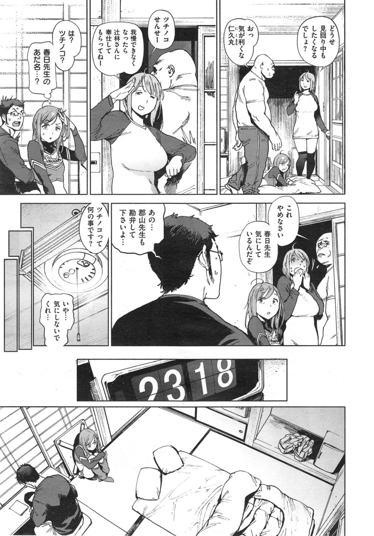 Houshi Iin no Oshigoto 42