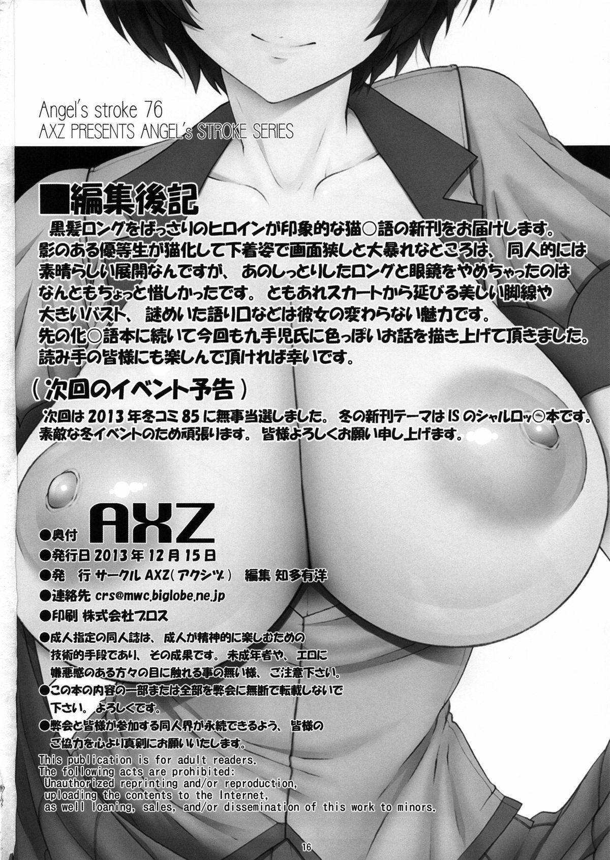 Angel's stroke 76 Nemonogatari 2 Shiki 16