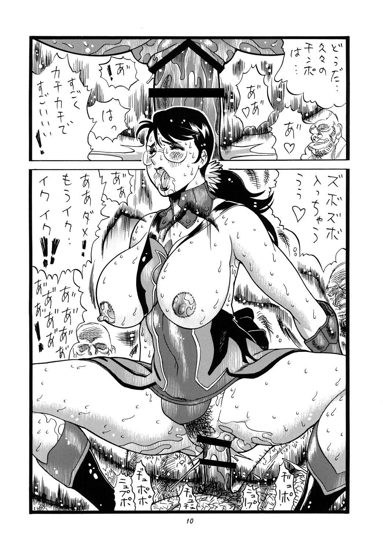 Chichi Shiru 9