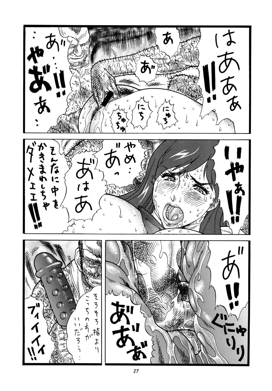 Chichi Shiru 26