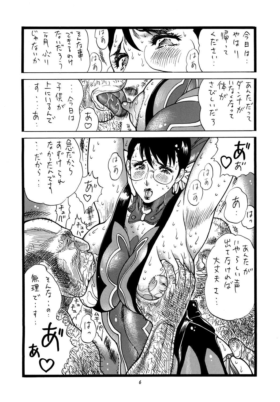 Chichi Shiru 5